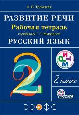 Рамзаева Т.Г., Троицкая Н.Б. Развитие речи. 2 класс. Рабочая тетрадь