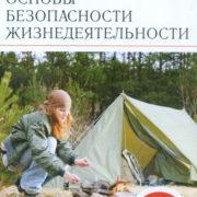 Латчук В.Н., Миронов С.К. Основы безопасности жизнедеятельности. 6 класс. Тетрадь для оценки качества знаний