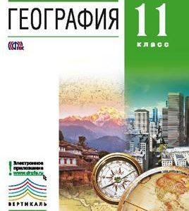 Холина В.Н. География. 11 класс. Учебник. Углубленный уровень