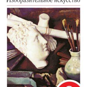 Ломов С.П., Игнатьев С.Е., Кармазина М.В. Изобразительное искусство. 9 класс. Учебник