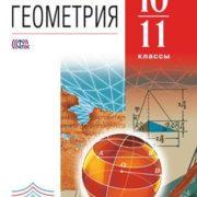 Шарыгин И.Ф. Геометрия. 10-11 класс. Учебник. Базовый уровень