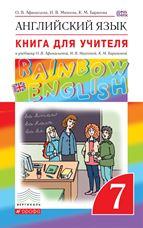 Афанасьева О.В., Михеева И.В., Баранова К.М. Английский язык. Rainbow English. 7 класс. Книга для учителя