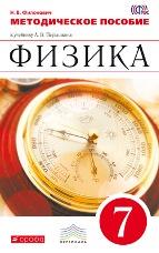 Филонович Н.В. Физика. 7 класс. Методическое пособие
