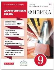 Шахматова В.В., Шефер О.Р. Физика. 9 класс. Диагностические работы