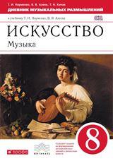 Науменко Т.И., Алеев В.В. Музыка. 8 класс. Дневник музыкальных размышлений