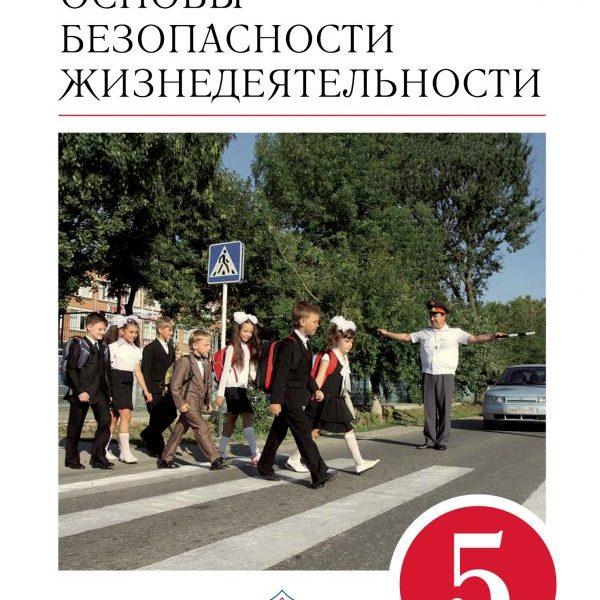 Латчук В.Н. Поляков В.В., Кузнецов М.И. Основы безопасности жизнедеятельности. 5 класс. Учебник