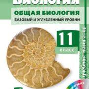 Агафонова И.Б., Сивоглазов В.И. Биология. 11 класс. Учебник-навигатор. Базовый и углубленный уровни