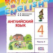 Афанасьева О.В., Михеева И.В. Английский язык. Rainbow English. 4 класс. Учебник. В 2 частях. Часть 1