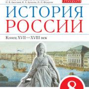 Клоков В.А., Симонова Е.В. История России. 8 класс. Рабочая тетрадь