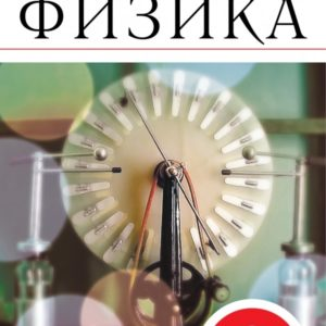Филонович Н.В. Физика. 8 класс. Методическое пособие