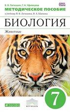 Латюшин В.В., Уфимцева Г.А. Биология. 7 класс. Методическое пособие. Животные