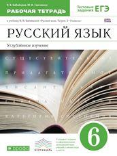 Бабайцева В.В., Сергиенко М.И. Русский язык. Рабочая тетрадь. 6 класс. Углубленное изучение