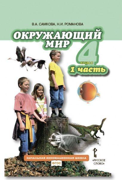 Самкова В.А., Романова Н.И. Окружающий мир. 4 класс. Учебник. В 2-х частях. Часть 1