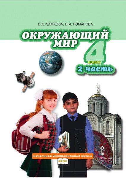 Самкова В.А., Романова Н.И. Окружающий мир. 4 класс. Учебник. В 2-х частях. Часть 2