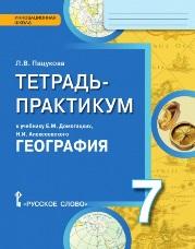 Пацукова Л.В. География. 7 класс. Тетрадь-практикум