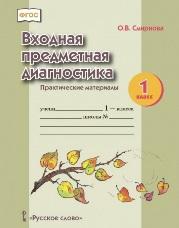 Смирнова О.В. Входная предметная диагностика. Практические материалы. 1 класс
