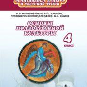 Янушкявичене О.Л. Основы православной культуры. 4 класс. Учебник