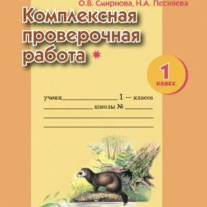 Смирнова О.В., Песняева Н.А. Комплексная проверочная работа 1 класс (I уровень сложности). Рабочая тетрадь