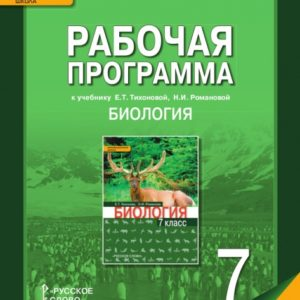 Новикова С.Н., Романова Н.И. Биология. 7 класс. Рабочая программа. 1 час в неделю