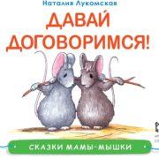 Лукомская Н. Сказки мамы-мышки. Давай договоримся!