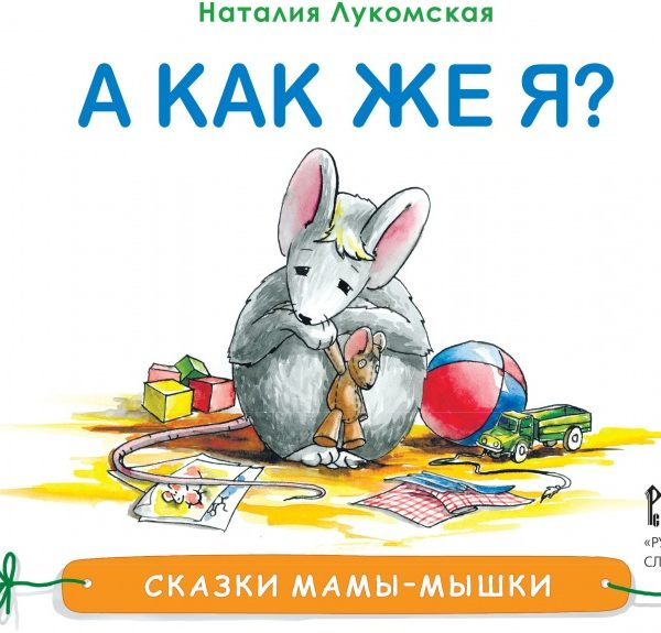 Лукомская Н. Сказки мамы-мышки. А как же я?