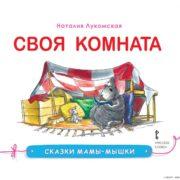 Лукомская Н. Сказки мамы-мышки. Своя комната