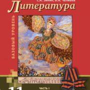 Зинин С.А., Чалмаев В.А. Литература. 11 класс. Учебник. Базовый уровень. В 2-х частях. Часть 2