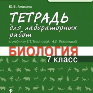 Амахина Ю.В. Биология. 7 класс. Тетрадь для лабораторных работ