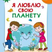 Новикова С.Н. Я люблю свою планету: развивающая тетрадь с наклейками для детей 6–7 лет