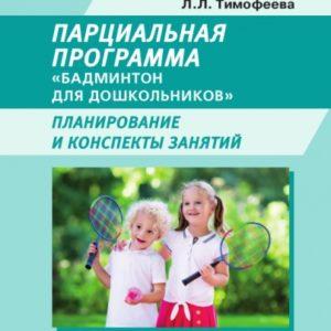 Тимофеева Л.Л. Бадминтон для дошкольников. Парциальная программа. Планирование и конспекты занятий