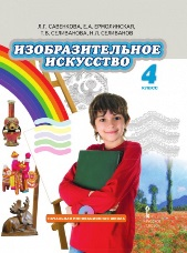 Савенкова Л.Г., Ермолинская Е.А., Селиванова Т.В. Изобразительное искусство. 4 класс. Учебник