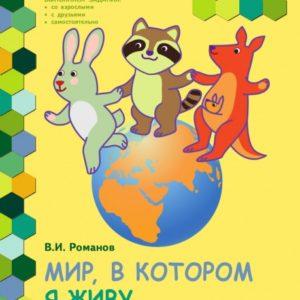 Романов В.И. Мир, в котором я живу. Развивающая тетрадь для детей подготовительной к школе группы. В 2-х частях. Часть 1