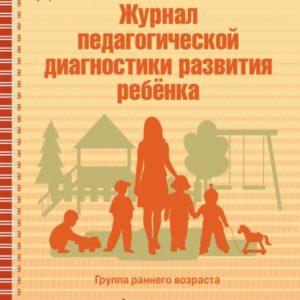 Белькович В.Ю. Журнал педагогической диагностики развития ребенка: группа раннего возраста