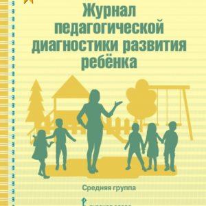 Белькович В.Ю. Журнал педагогической диагностики развития ребенка: средняя группа