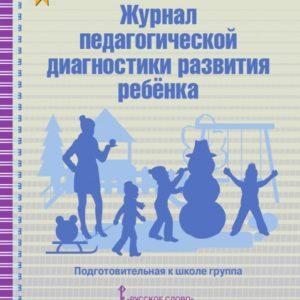 Белькович В.Ю. Журнал педагогической диагностики развития ребенка: подготовительная группа