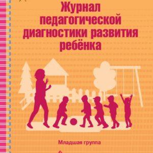 Белькович В.Ю. Журнал педагогической диагностики развития ребенка: младшая группа