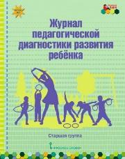 Белькович В.Ю. Журнал педагогической диагностики развития ребенка: старшая группа