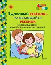 Прищепа С.С. Здоровый ребёнок — улыбающийся ребёнок: семейный дневник для детей 6–7 года жизни и их родителей