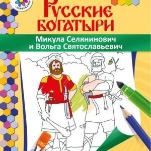 Анищенков В.Р. Книжка-раскраска. Микула Селянинович и Вольга Святославьевич