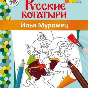 Анищенков В.Р. Книжка-раскраска. Илья Муромец