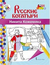 Анищенков В.Р. Книжка-раскраска. Никита Кожемяка