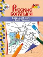Анищенков В.Р. Книжка-раскраска. Добрыня Никитич и Змей Горыныч