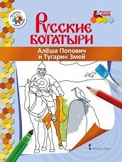 Анищенков В.Р. Книжка-раскраска. Алеша Попович и Тугарин Змей