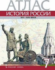 Лукин П.В. История России. 7 класс. Атлас