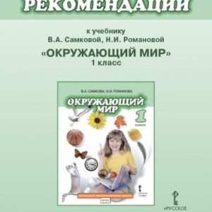 Самкова В.А., Романова Н.И. Окружающий мир. 1 класс. Методические рекомендации