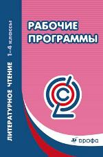 Степанова С.В. Литературное чтение. 1-4 класс. Рабочие программы