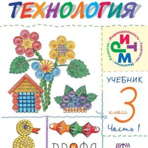Малышева Н.А. Технология. 3 класс. Учебник. Часть 1
