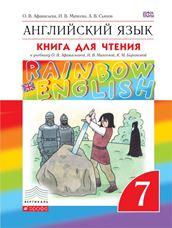"""Афанасьева О.В., Михеева И.В., Сьянов А.В. Английский язык.""""Rainbow English"""". 7 класс. Книга для чтения"""