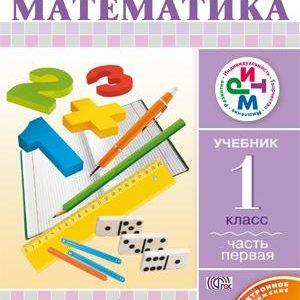 Муравин Г.К., Муравина О.В. Математика. 1 класс. Учебник. В 2-х частях. Часть 1