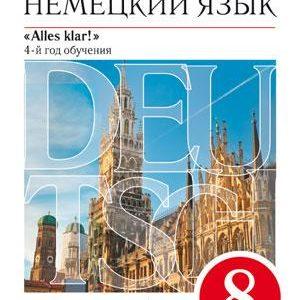 Радченко О.А., Хебелер Г. Немецкий язык. 8 класс. Учебник. 4-й год обучения